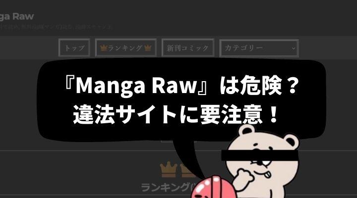 Raw マンガ